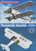 FSX Stearman Kaydet Salonica Upgraded Package 1